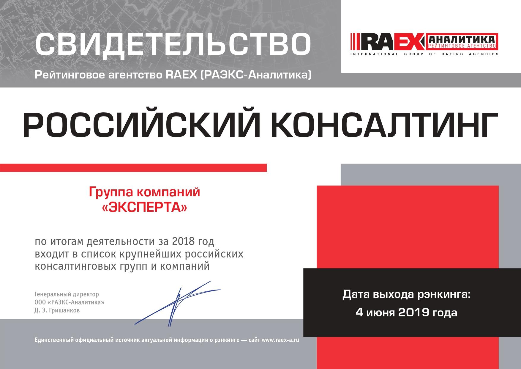 Свидетельство от рейтингового агентства «РАЭКС-Аналитика» от 04.06.2019
